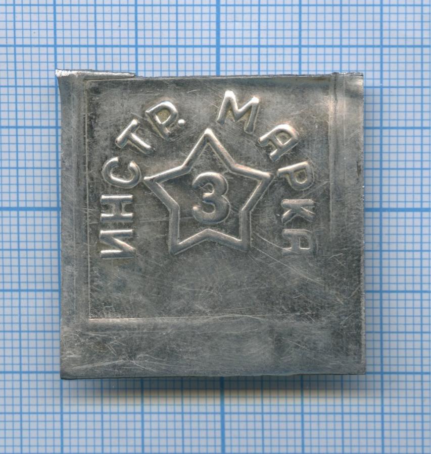 Инструментальная марка №3