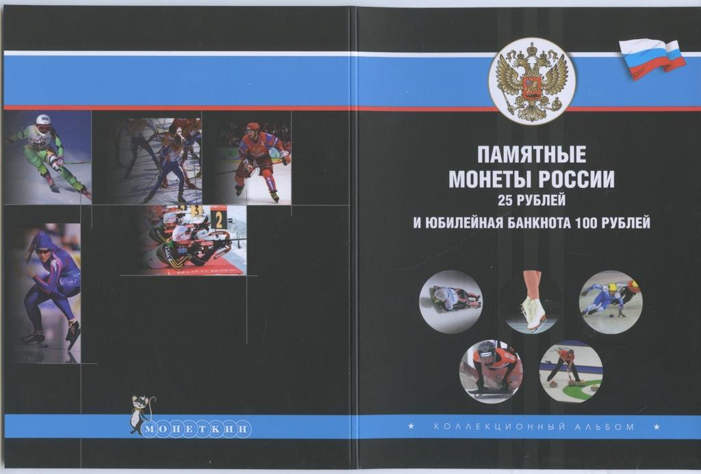 Альбом для монет «Памятные монеты России 25 рублей июбилейная банкнота 100 рублей» (Россия)