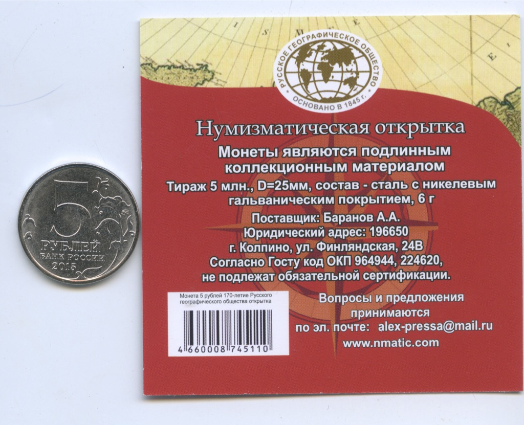 5 рублей - Русское географическое общество (соткрыткой) 2015 года ММД (Россия)