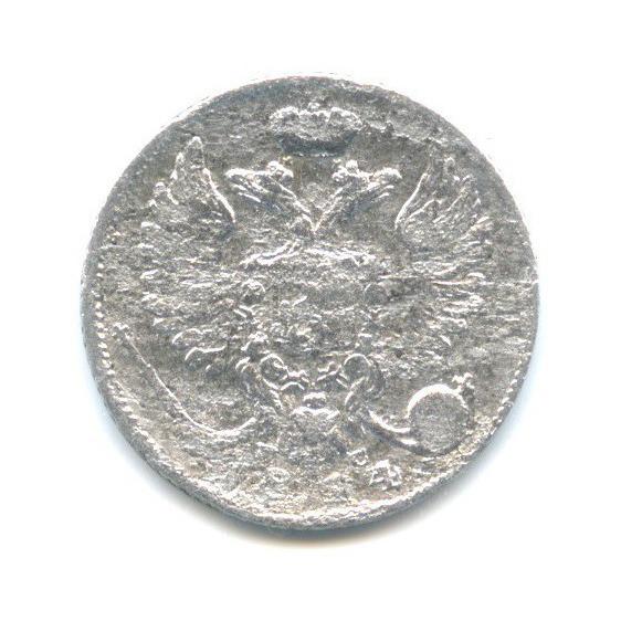 10 копеек 1814 года СПБ ПС (Российская Империя)