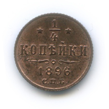 1/4 копейки 1896 года СПБ (Российская Империя)