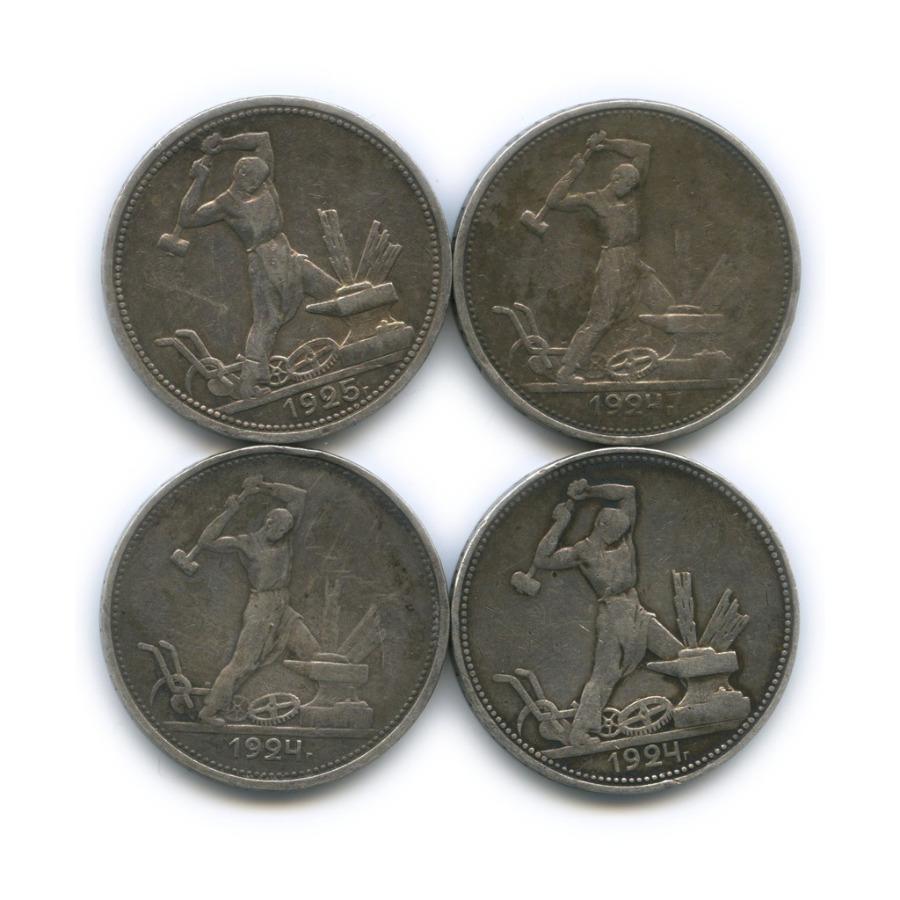 Набор монет 50 копеек 1924, 1925 ТР, ПЛ (СССР)
