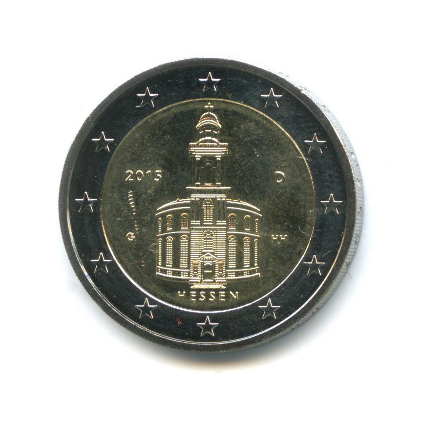 2 евро - Федеральные земли Германии: Гессен (Церковь Святого Павла воФранкфурт-на-Майне) 2015 года G (Германия)