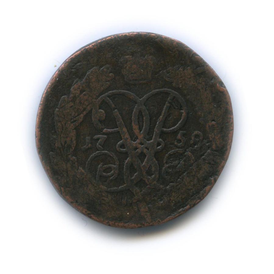 2 копейки (номинал сверху, перечекан из«облачной» копейки) 1758 года (Российская Империя)