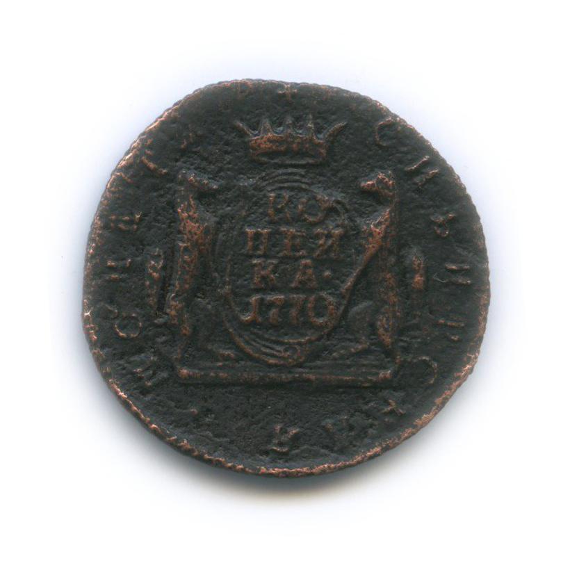 1 копейка 1770 года КМ (Российская Империя)