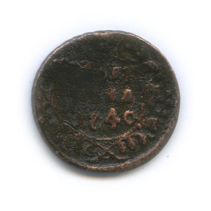Полушка (1/4 копейки) 1740 года (Российская Империя)