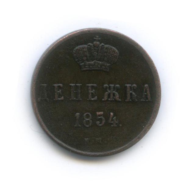 Денежка (1/2 копейки) 1854 года ЕМ (Российская Империя)