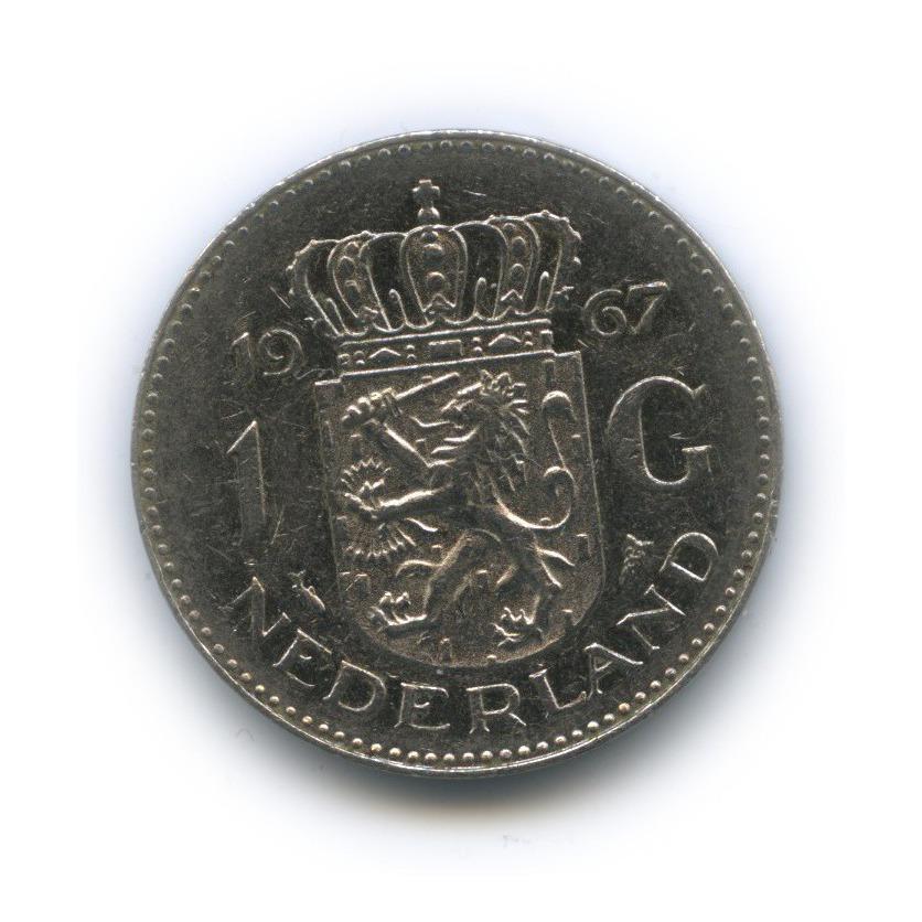 1 гульден 1967 года (Нидерланды)