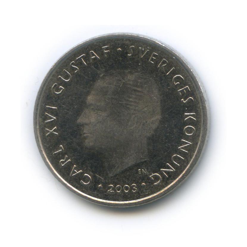 1 крона 2003 года (Швеция)