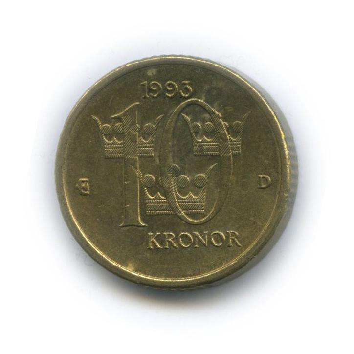 10 крон 1993 года (Швеция)