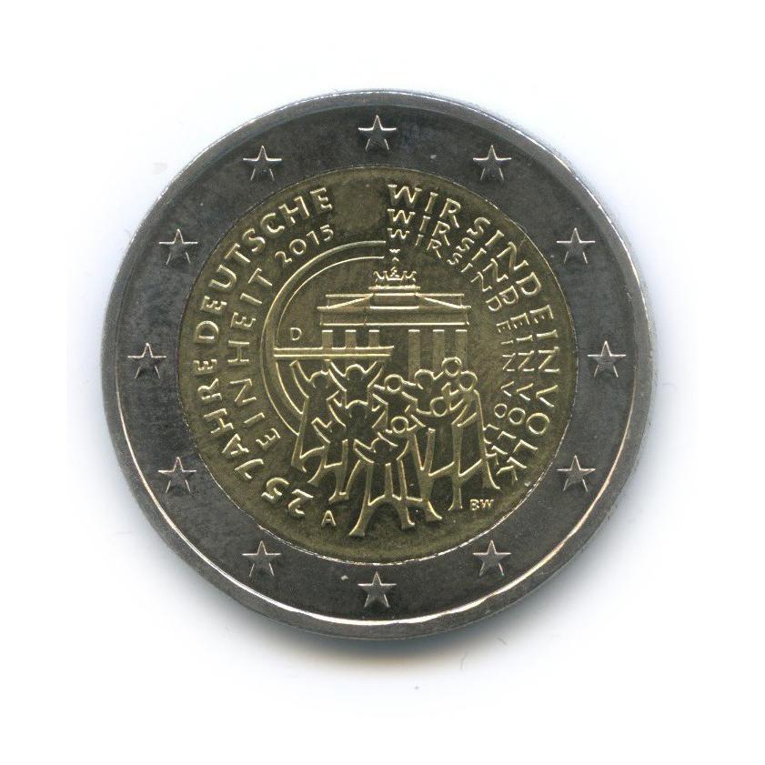 2 евро - 25-летие объединения Германии 2015 года А (Германия)