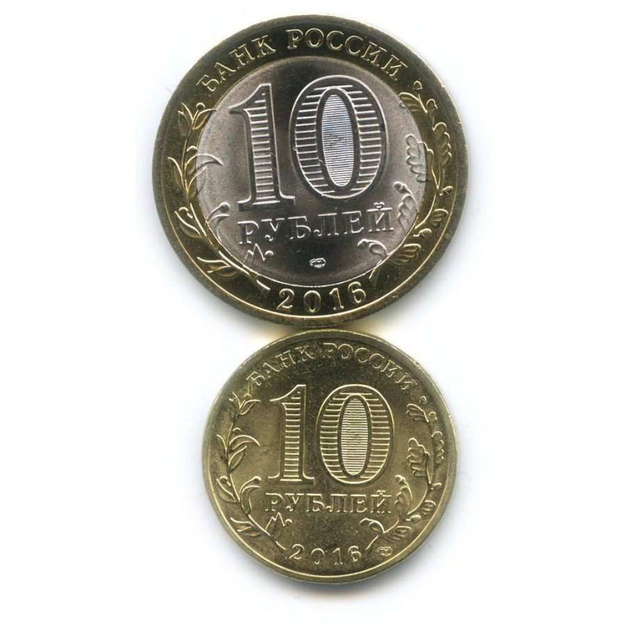 Набор монет 10 рублей - Белгородская область, Старая Русса 2016 года (Россия)