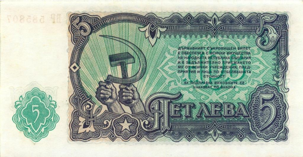 5 левов 1951 года (Болгария)