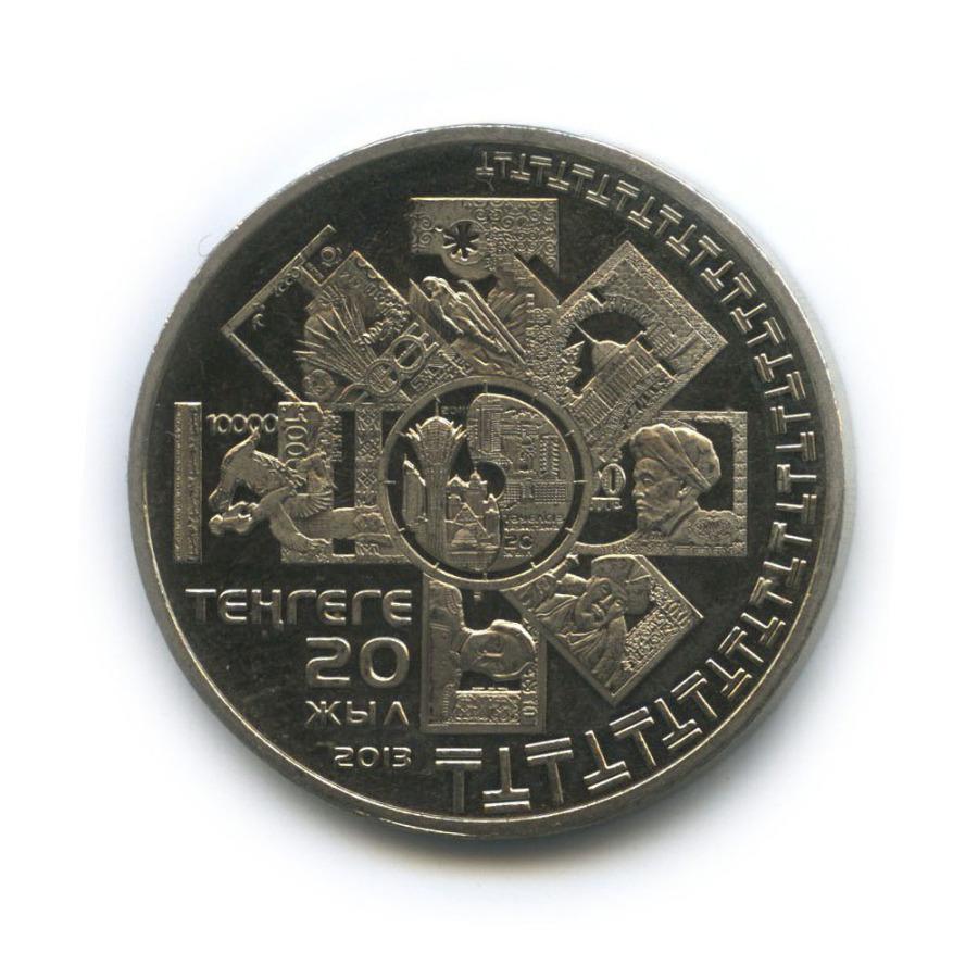 50 тенге — 20 лет введению национальной валюты 2013 года (Казахстан)