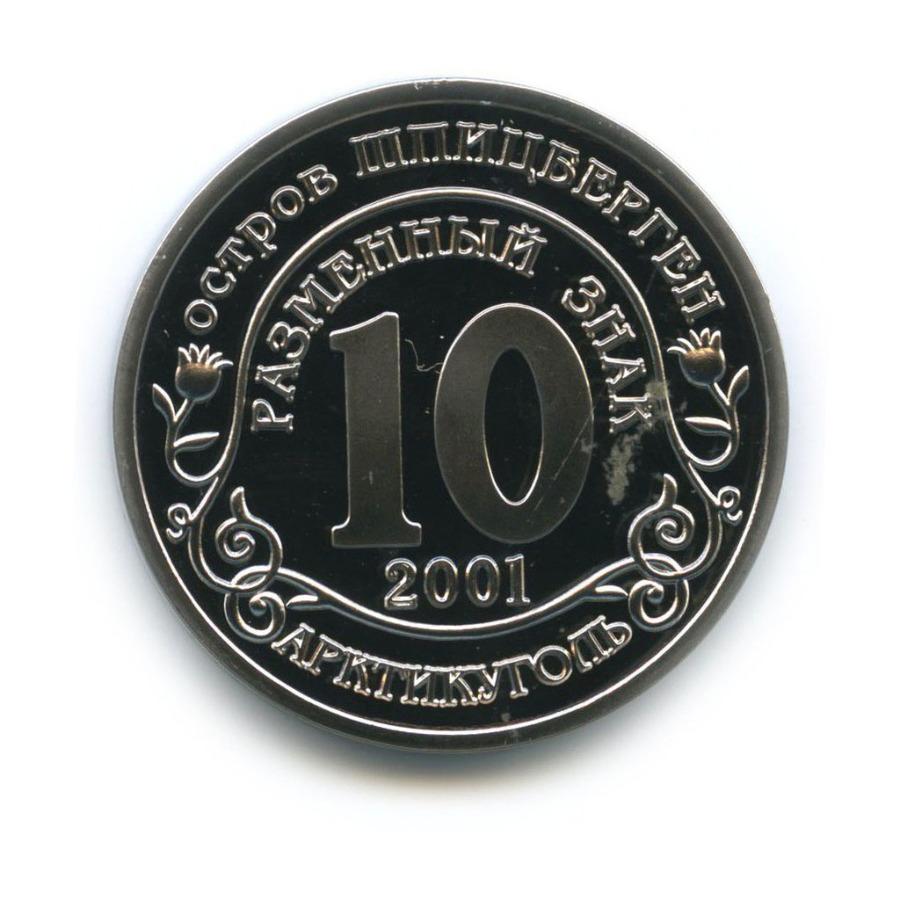 Жетон «10 разменных знаков - Шпицберген, Арктикуголь - Впамять жертв теракта А. Брейвика» (копия)