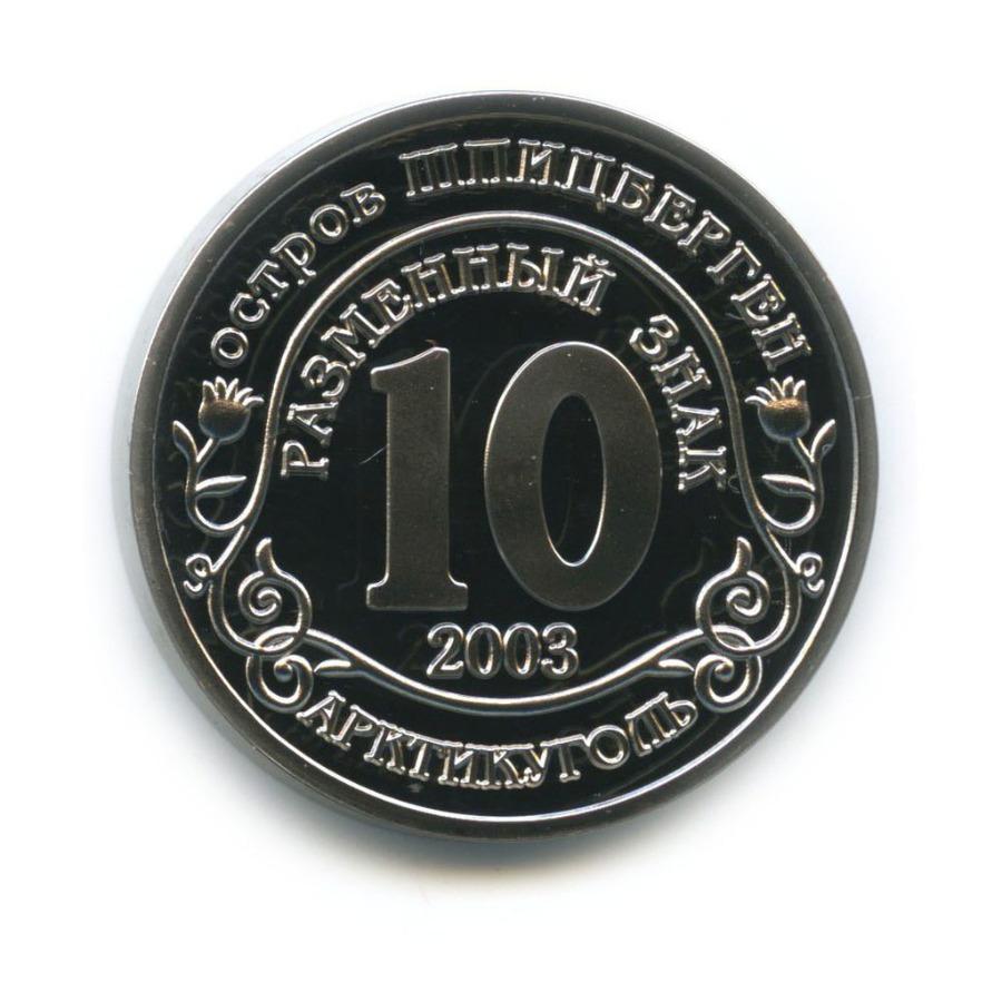 Жетон «10 разменных знаков - Шпицберген, Арктикуголь - Взрыв метеорита над Челябинском» (копия)
