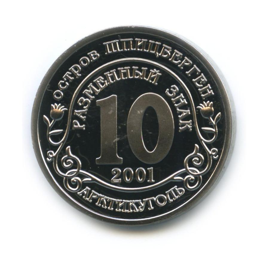 Жетон «10 разменных знаков - Шпицберген, Арктикуголь - Подъем подлодки «Курск» (копия)