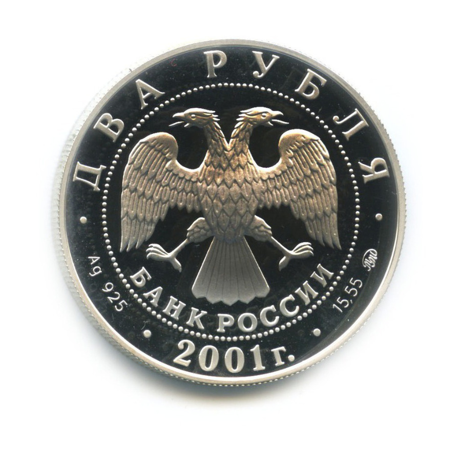 2 рубля - 200-летие содня рождения В. И. Даля (серебро 925 пробы) 2001 года ММД (Россия)