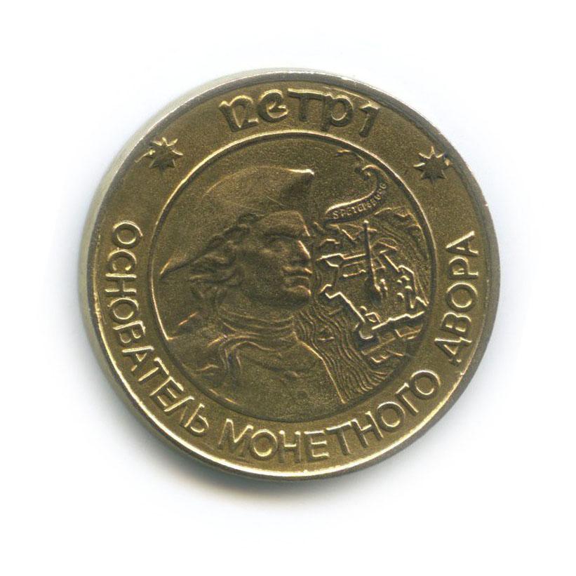 Жетон «Петр I - Основатель монетного двора» (Россия)