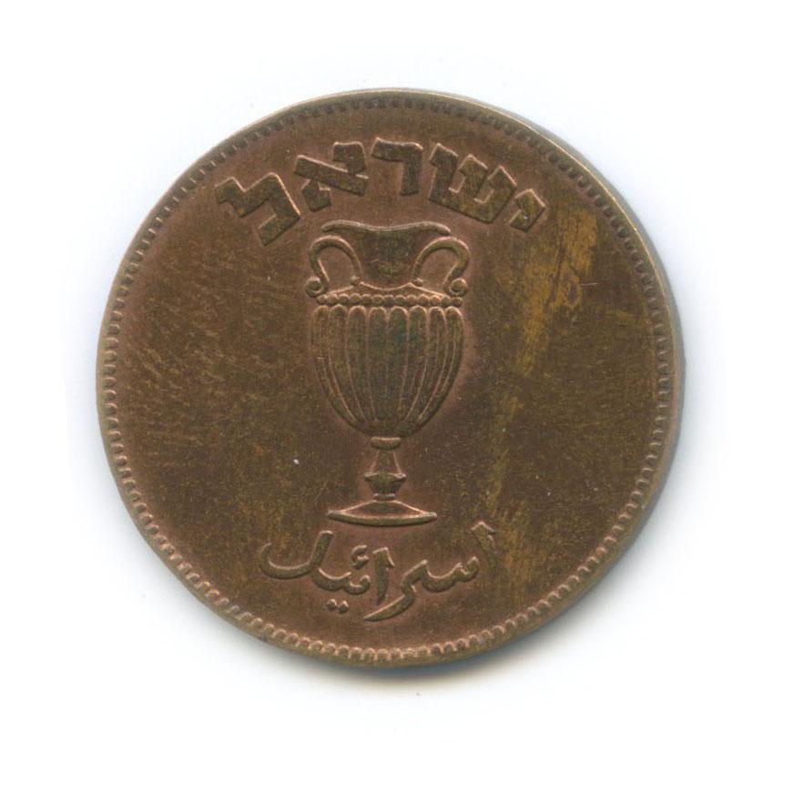 10 прут 1949 года (Израиль)