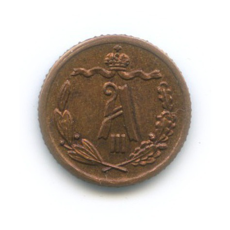 Жетон «1/4 копейки - 1893» (копия)