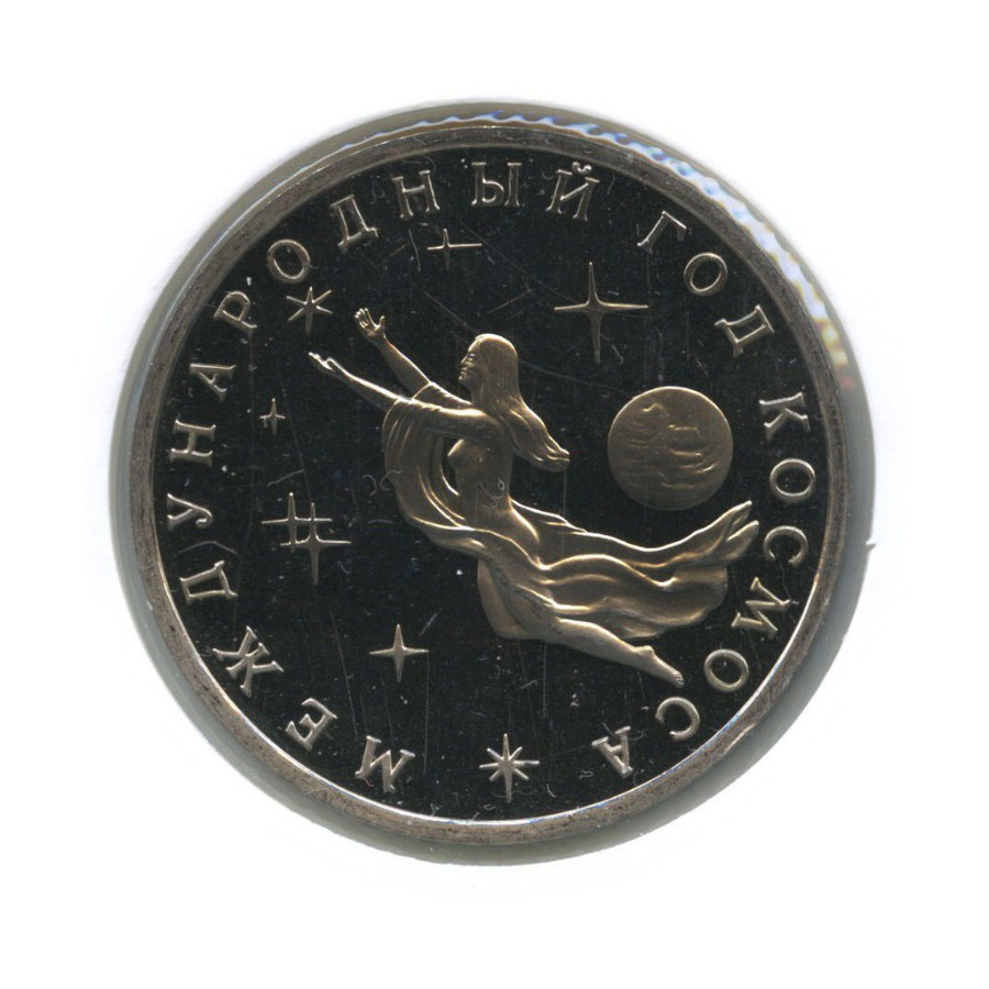 3 рубля — Международный год Космоса (в холдере) 1992 года (Россия)