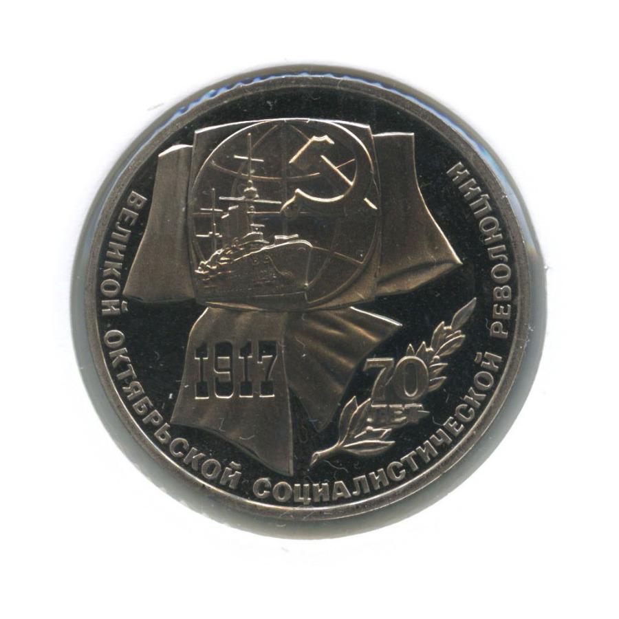 1 рубль — 70 лет Советской власти (в холдере) 1987 года (СССР)