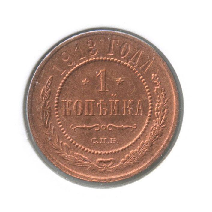 1 копейка (вхолдере) 1913 года СПБ (Российская Империя)