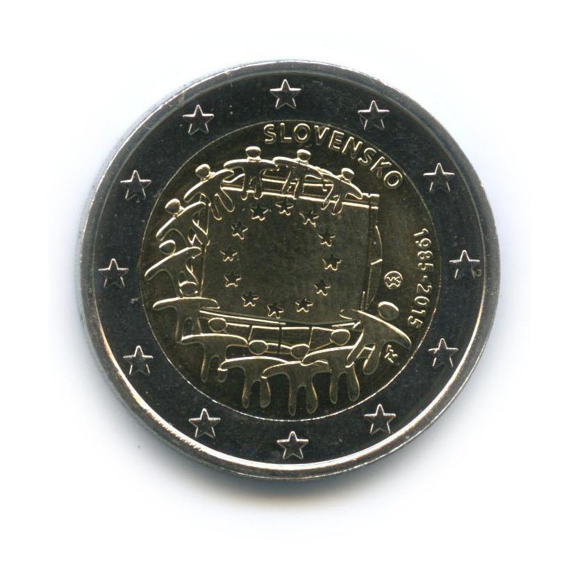 2 евро - 30 лет флагу Европы 2015 года (Словения)