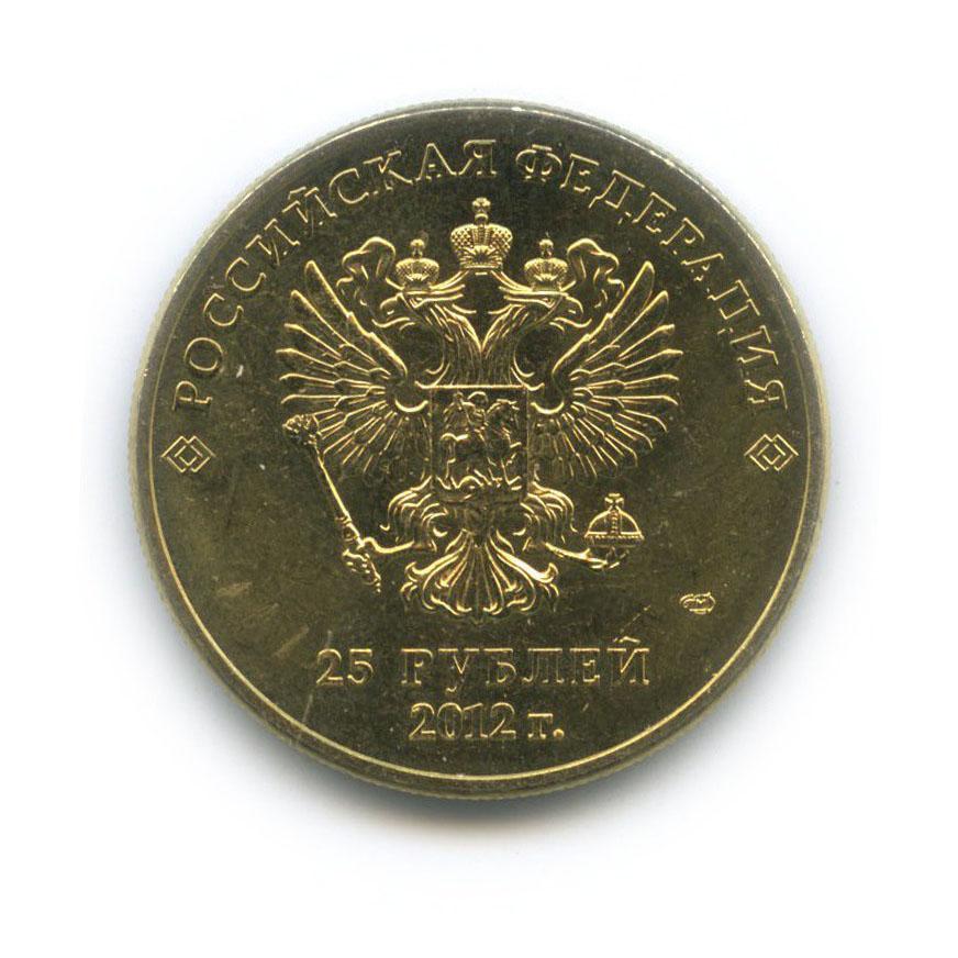 25 рублей — XXII зимние Олимпийские Игры иXIзимние Паралимпийские Игры, Сочи 2014 - Талисманы (позолота) 2012 года СПМД (Россия)