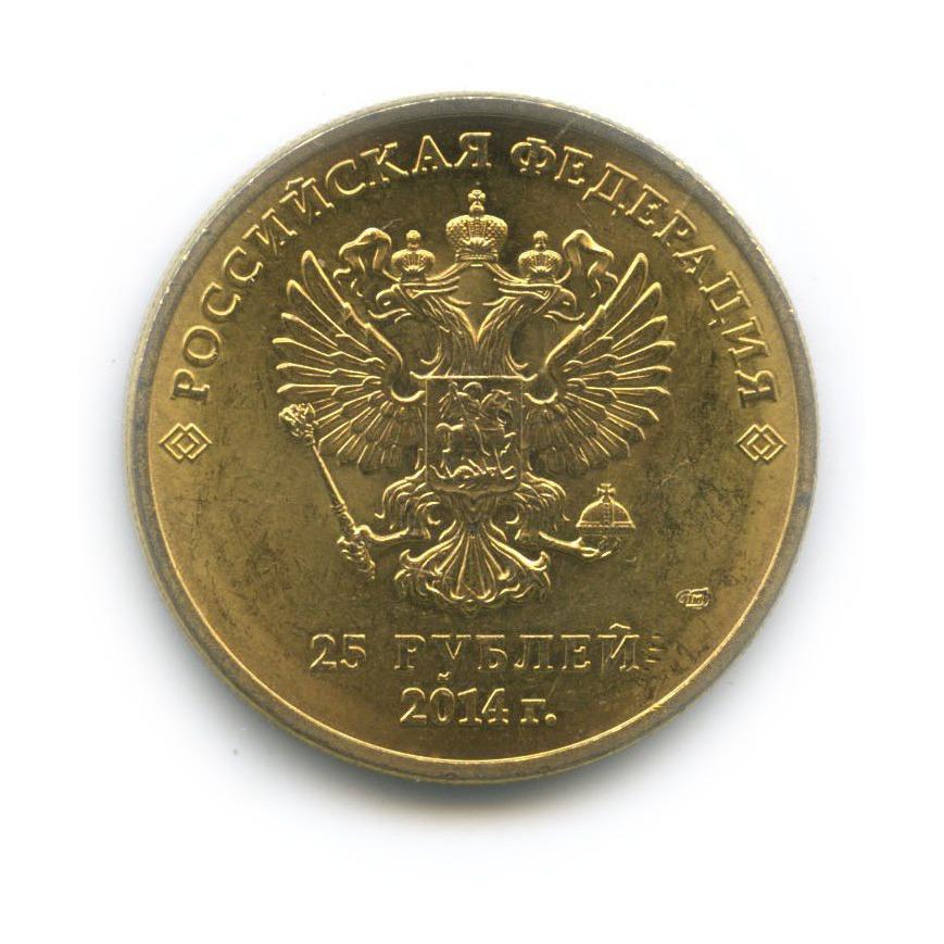 25 рублей — XXII зимние Олимпийские Игры, Сочи 2014 - Талисманы (позолота) 2014 года СПМД (Россия)