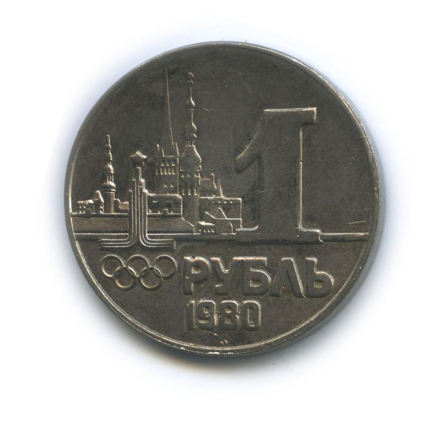 Жетон «1 рубль - 1980 - XXII летние Олимпийские игры»