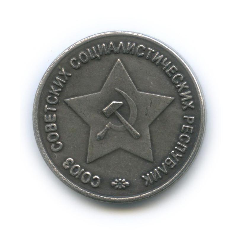 Жетон «50 копеек - 1941 - СССР»