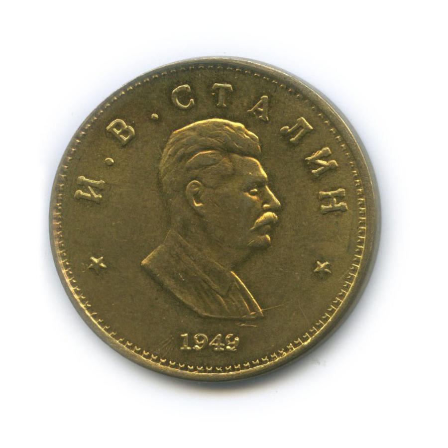 Жетон «1 рубль 1949 - И. В. Сталин»