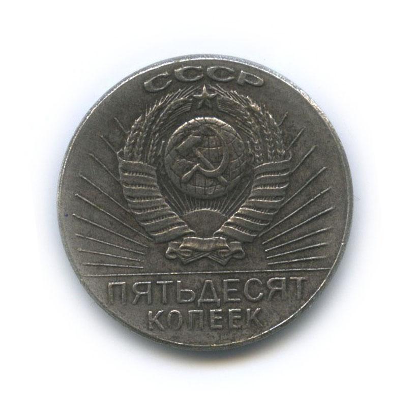 Жетон «50 копеек 1967 - 50 лет Советской власти»