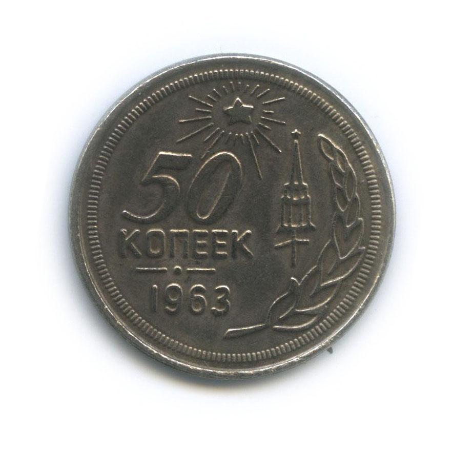 Жетон «50 копеек - 1963, СССР»