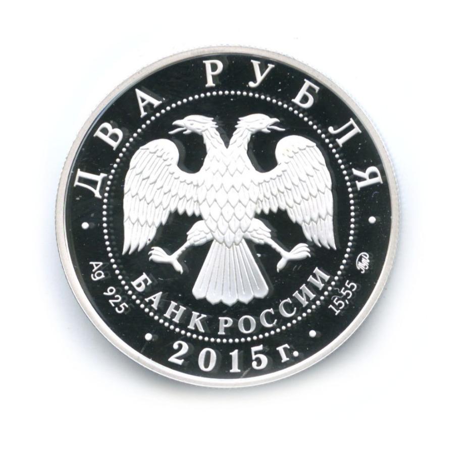 2 рубля - Пианист С. Т. Рихтер (серебро 925 пробы) 2015 года ММД (Россия)