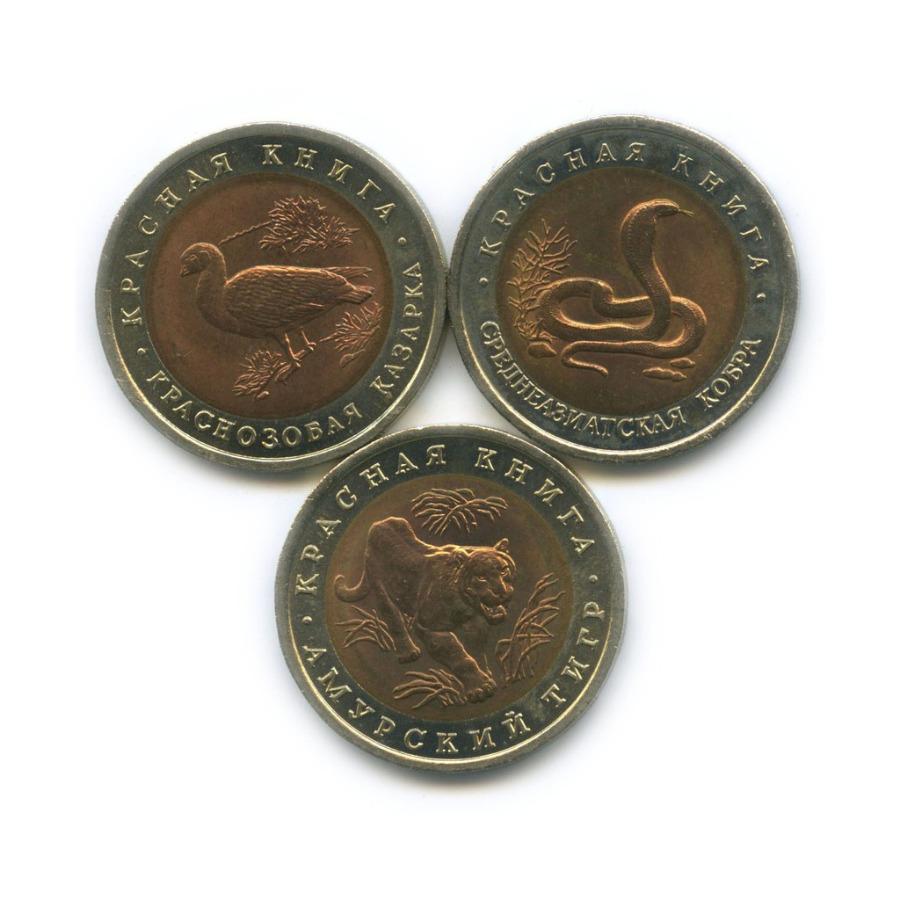 Набор монет 10 рублей - Красная книга 1992 года ЛМД (Россия)