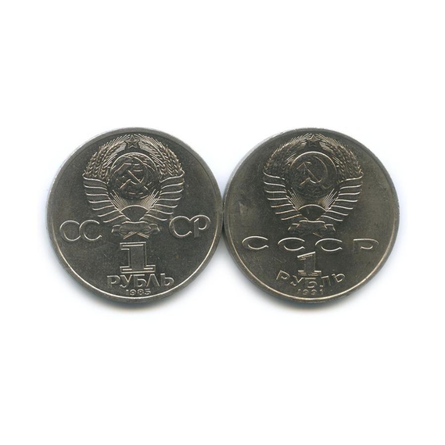 Набор юбилейных монет 1 рубль 1985, 1991 (СССР)