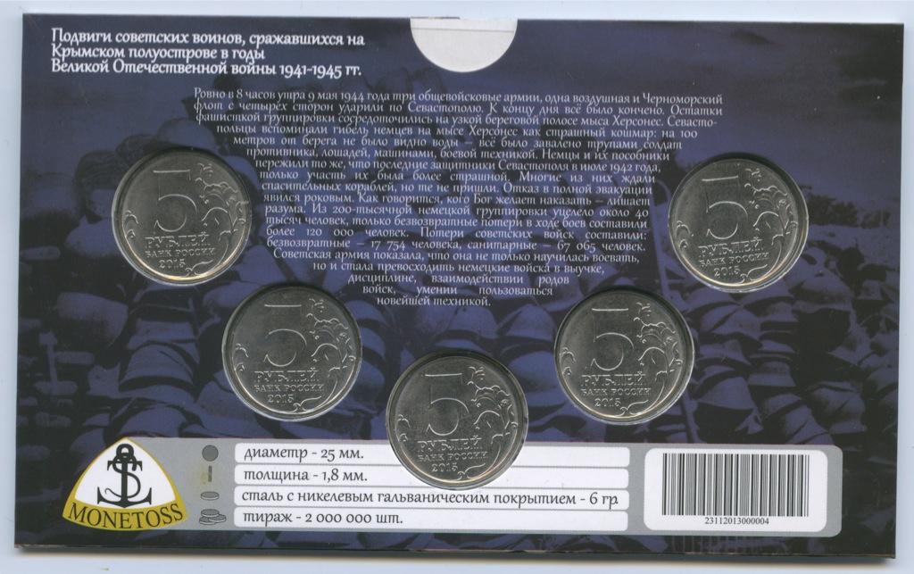 Набор монет 5 рублей - Великая Отечественная война 1941-1945 гг. (вальбоме) 2015 года (Россия)