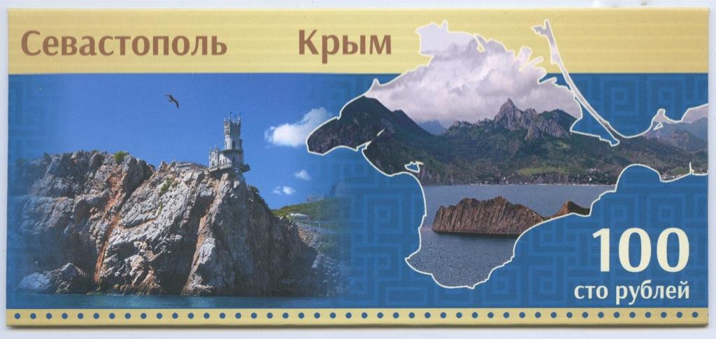 100 рублей - Крым иСевастополь (серия СК, вконверте) 2015 года (Россия)