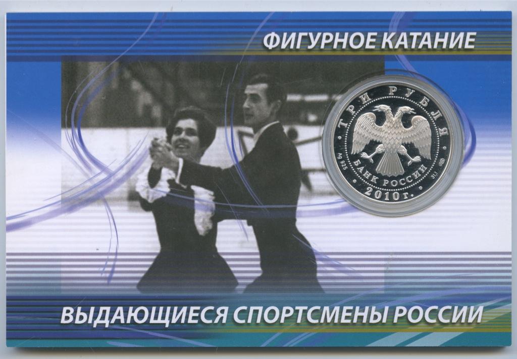3 рубля - Выдающиеся спортсмены России - Людмила Пахомова иАлександр Горшков (серебро 925 пробы, воткрытке) 2010 года СПМД (Россия)