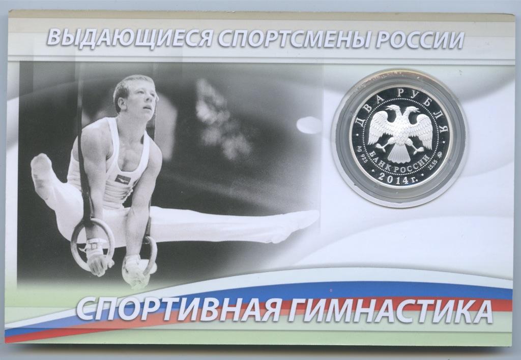2 рубля - Выдающиеся спортсмены России - Николай Андрианов (серебро 925 пробы, воткрытке) 2014 года ММД (Россия)