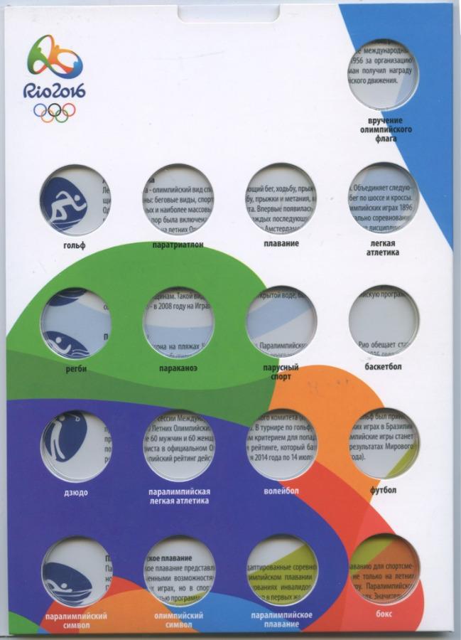Альбом для монет «Олимпиада вБразилии-2016» (Россия)