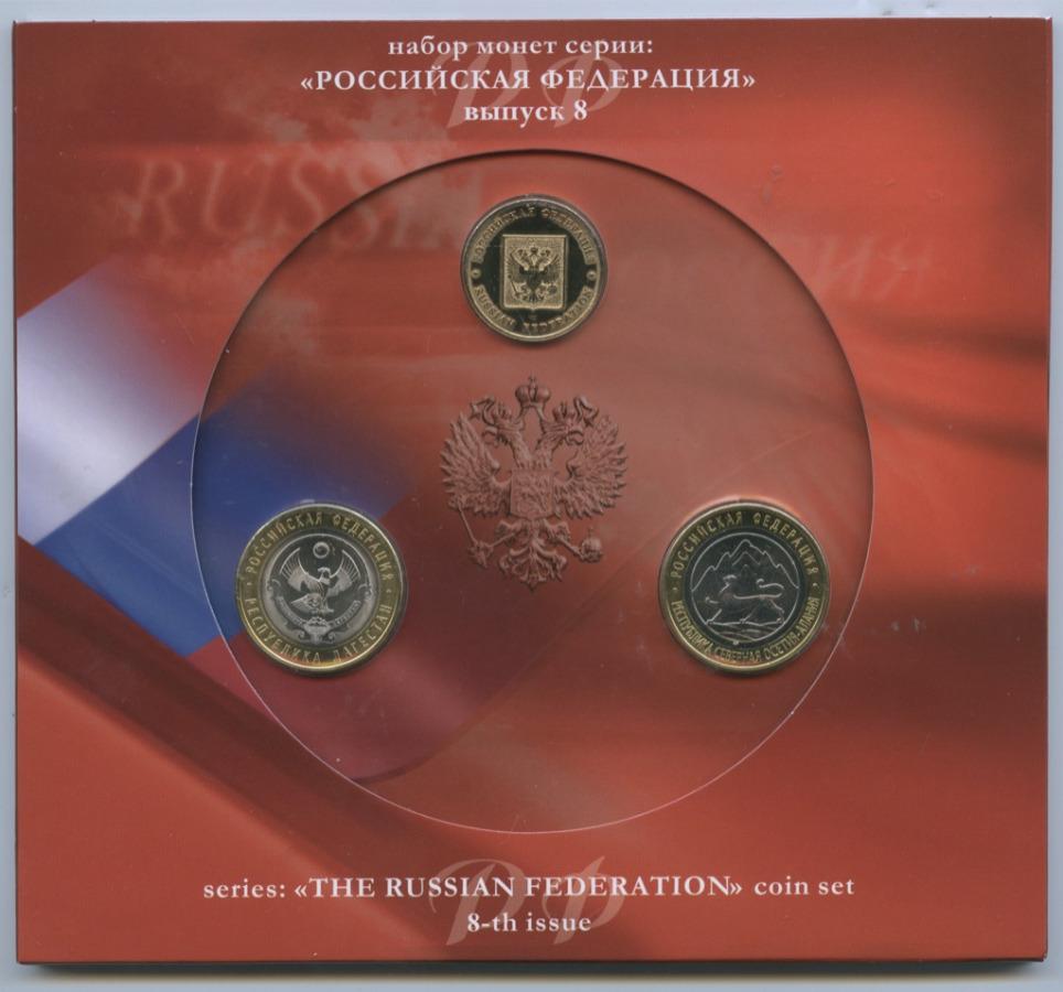 Набор монет 10 рублей - Российская Федерация - Республики (сжетоном, вальбоме) 2013 года СПМД (Россия)