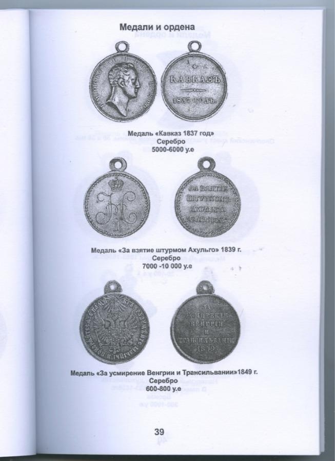 Каталог-определитель «Награды Российской Империи 1700-1917» (159 стр.) 2015 года (Россия)