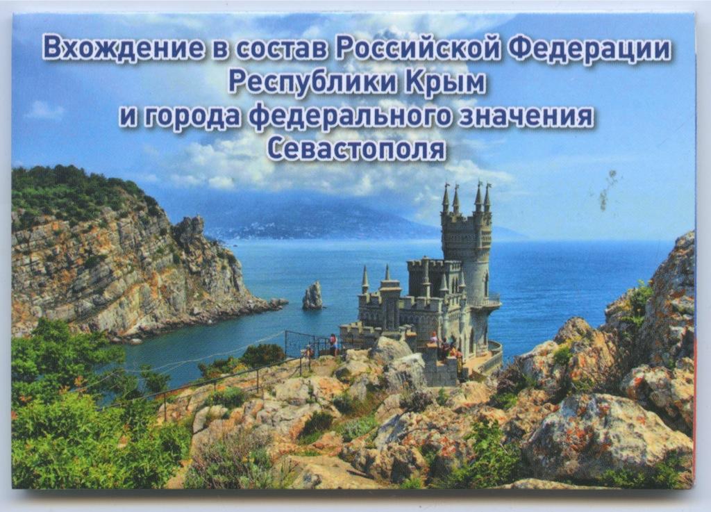 Набор монет 10 рублей - Крым иСевастополь (цветная эмаль, вальбоме) 2014 года (Россия)