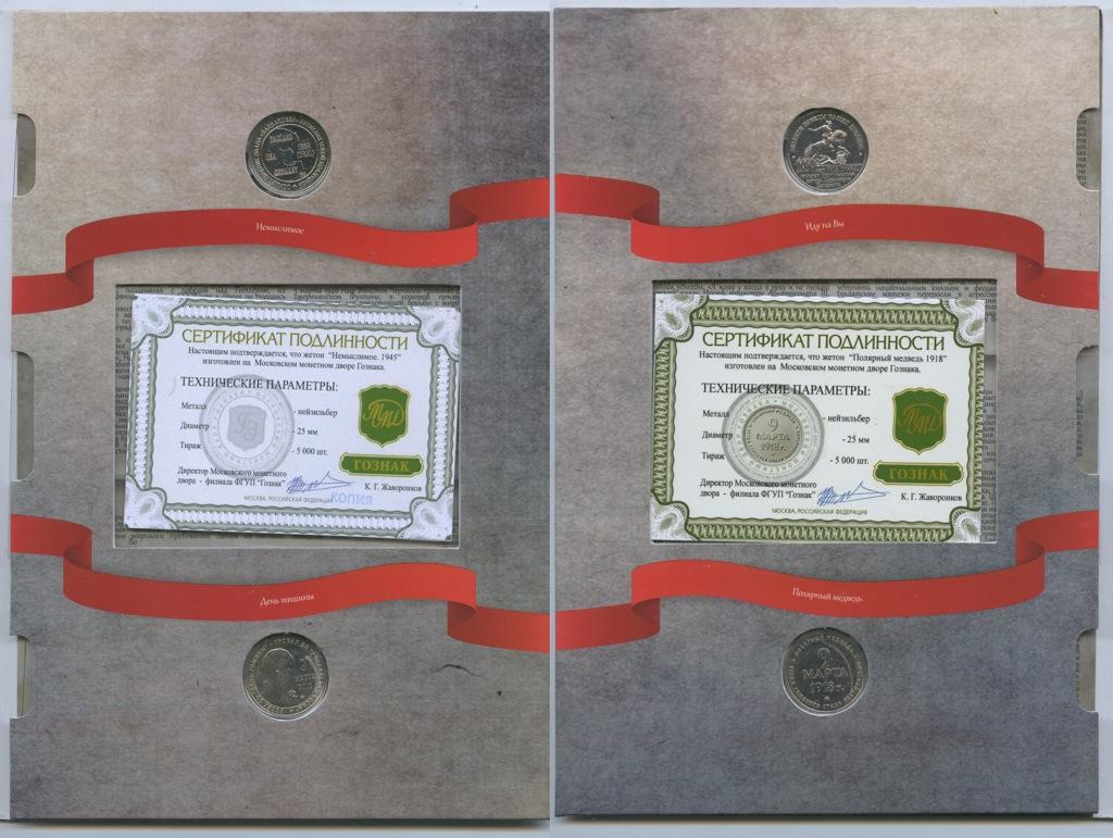 Набор жетонов (ссертификатами, вальбоме) ММД (Россия)
