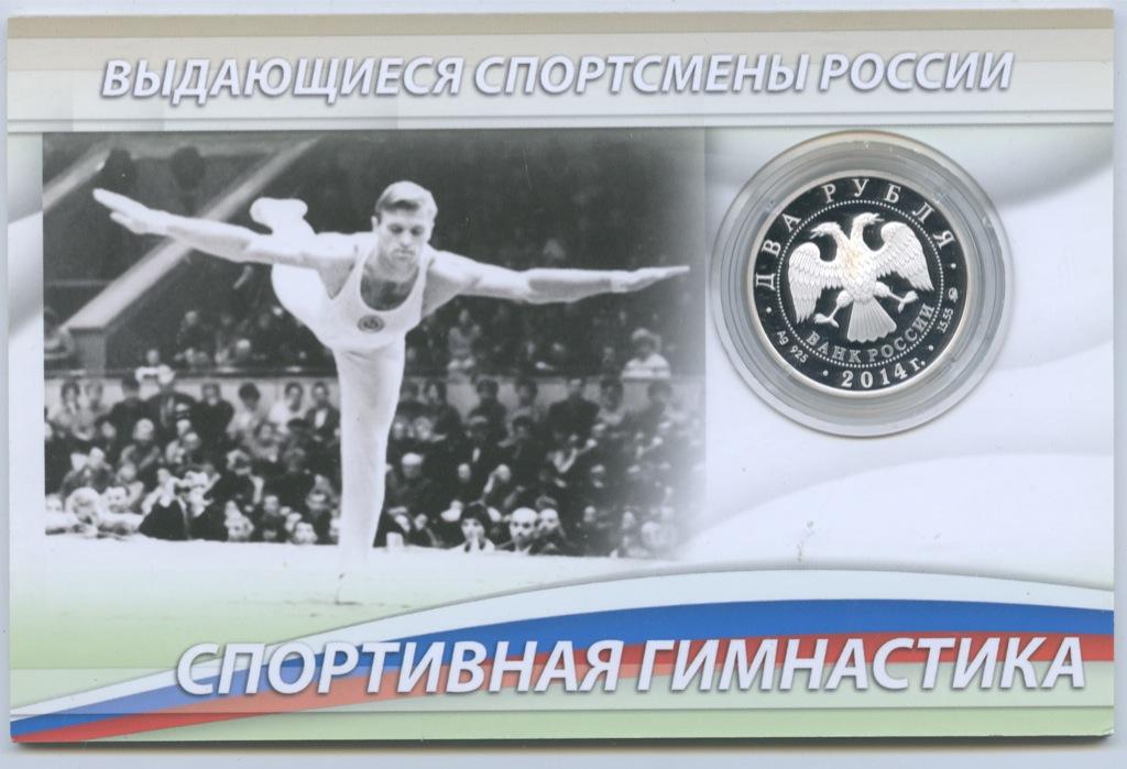 2 рубля - Выдающиеся спортсмены России - Борис Шахлин (серебро 925 пробы, воткрытке) 2014 года ММД (Россия)