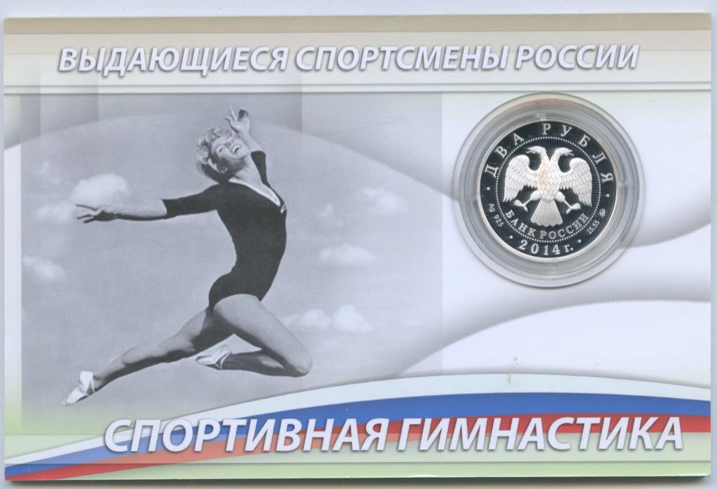 2 рубля - Выдающиеся спортсмены России - Лариса Латынина (серебро 925 пробы, воткрытке) 2014 года ММД (Россия)